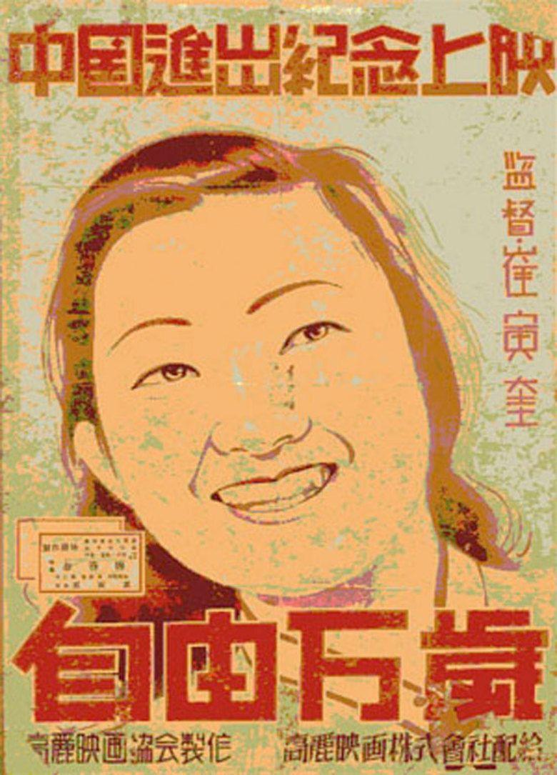 Постер кфильму «Ура свободе!»