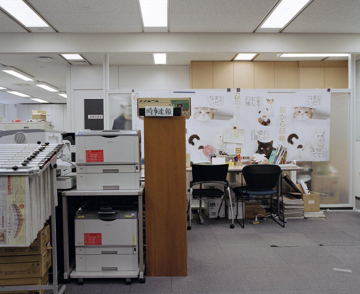 Asahi Shimbun, Токио