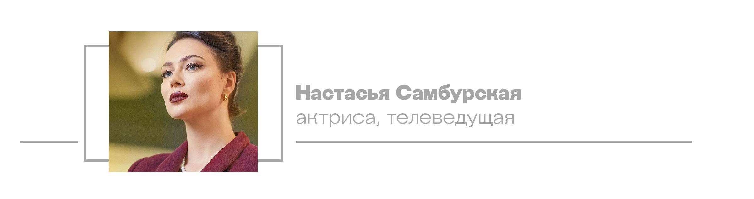 Настасья Самбурская, актриса, телеведущая