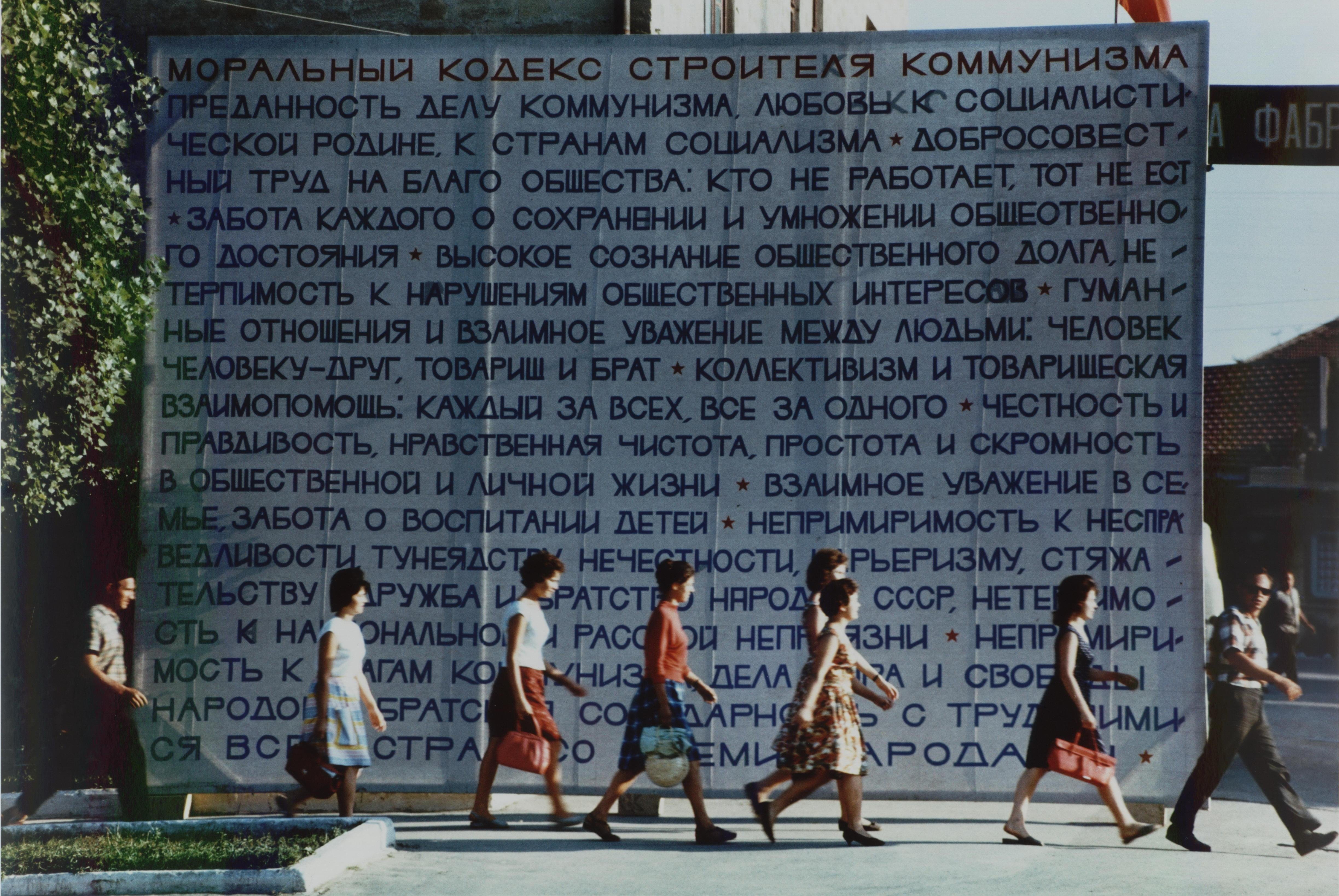 Всеволод Тарасевич «Моральный кодекс строителя коммунизма». 1964.