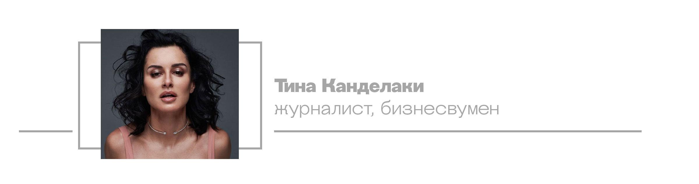 Тина Канделаки, журналист, бизнесвумен