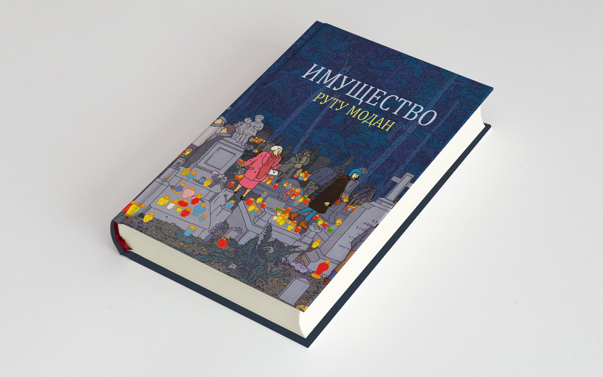 СПб: Бумкнига Перевод сиврита Елены Байбиковой