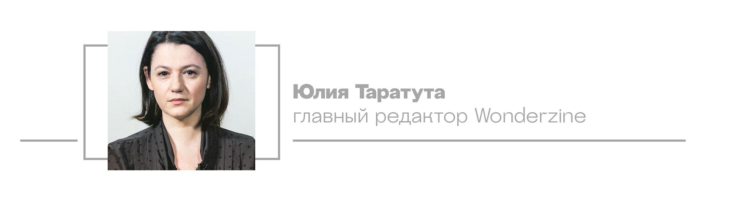 Юлия Таратута, главный редактор Wonderzine
