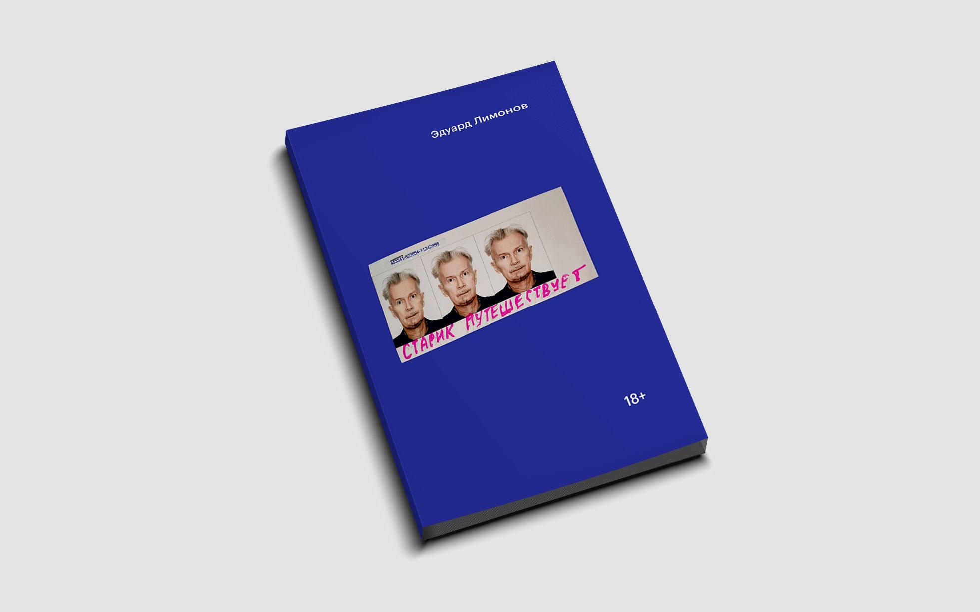 Individuum, 2020, 264 страницы, мягкая обложка