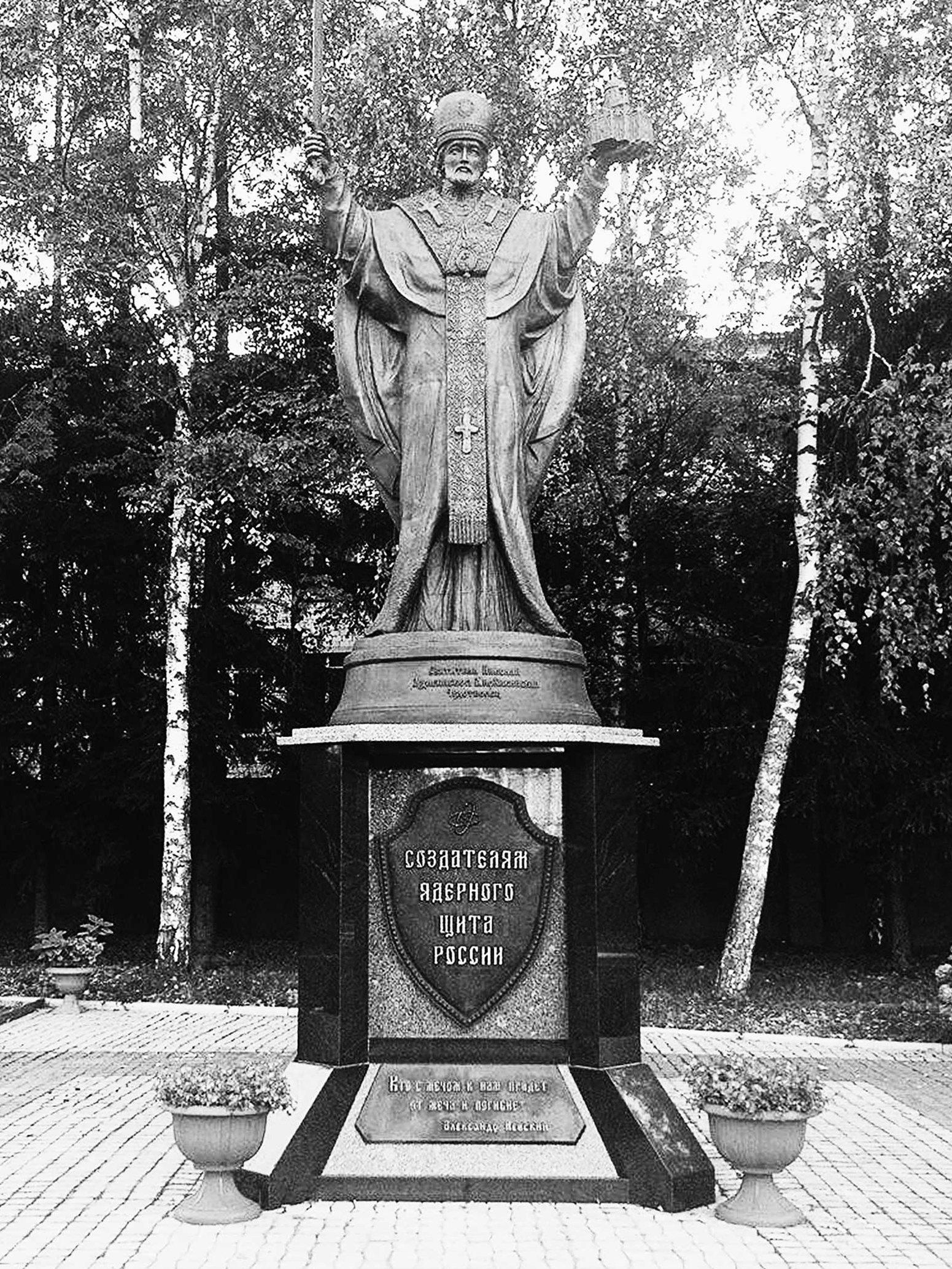 Памятник Николаю Чудотворцу исоздателям ядерного щита России. Установлен вСергиевом Посаде.