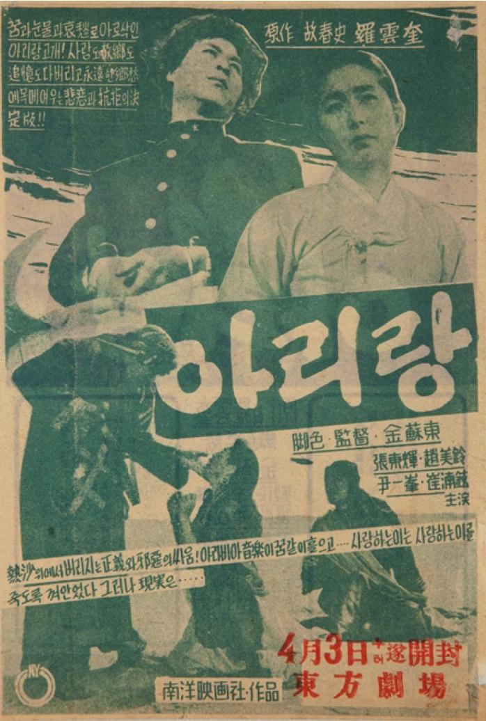 Постер кфильму «Ариран»