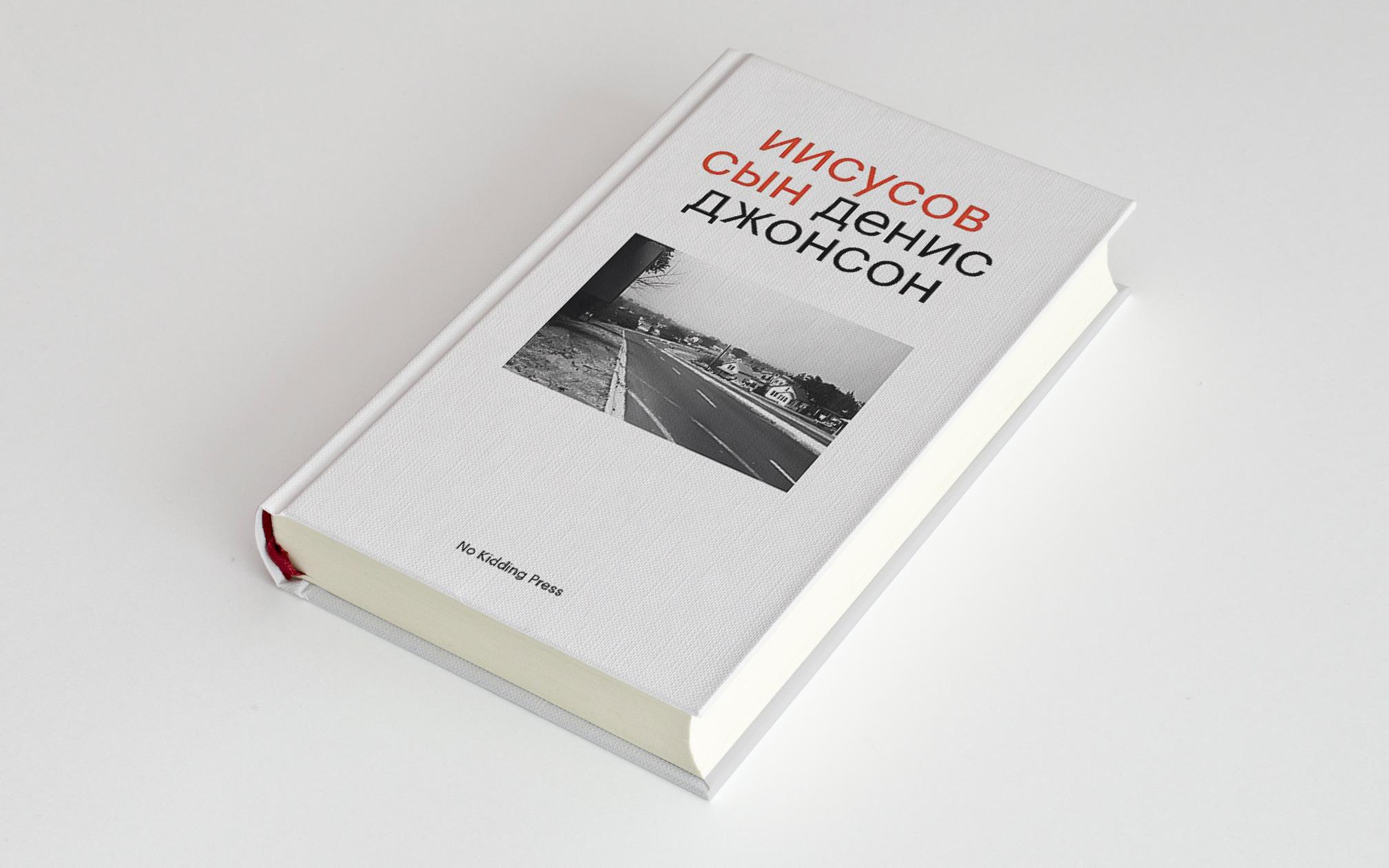 М.: No Kidding press; перевод санглийского Юлии Серебренниковой