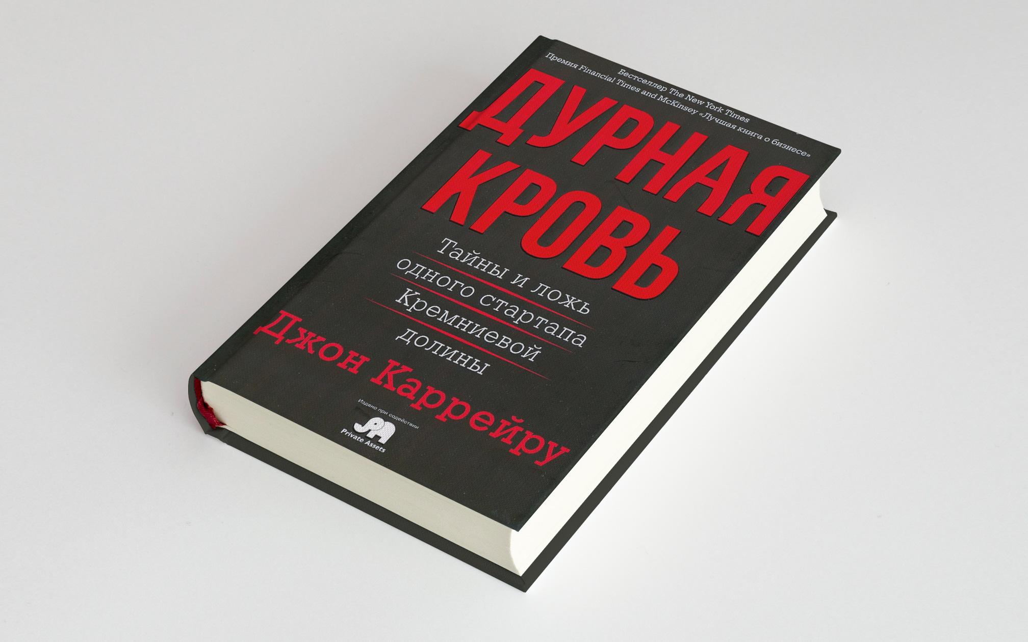 М.: АСТ, перевод санглийского Антона Попова