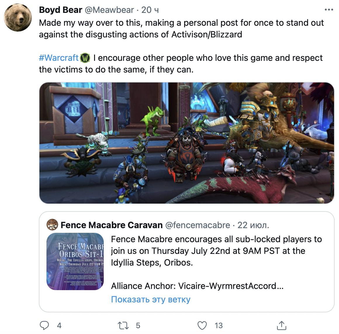 «Я сделал этот пост, чтобы высказаться против отвратительных действий Activision/Blizzard. Я призываю других людей, которые любят эту игру иуважают пострадавших, повозможности сделать то же самое».