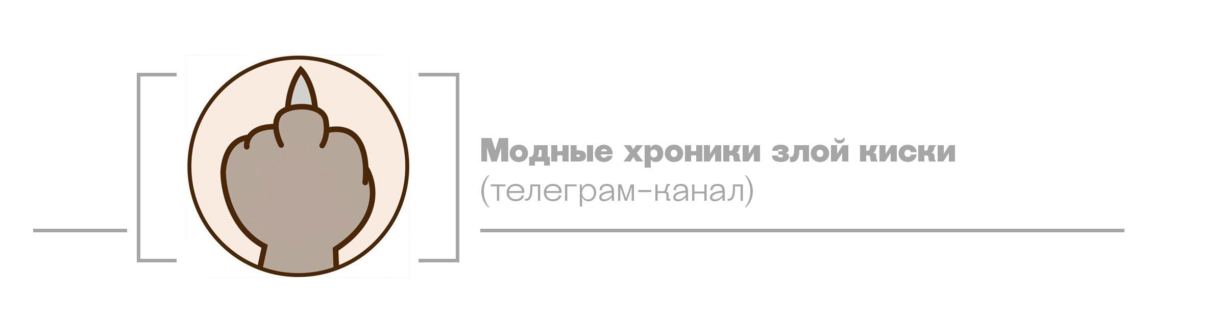 Модные хроники злой киски (телеграм-канал)