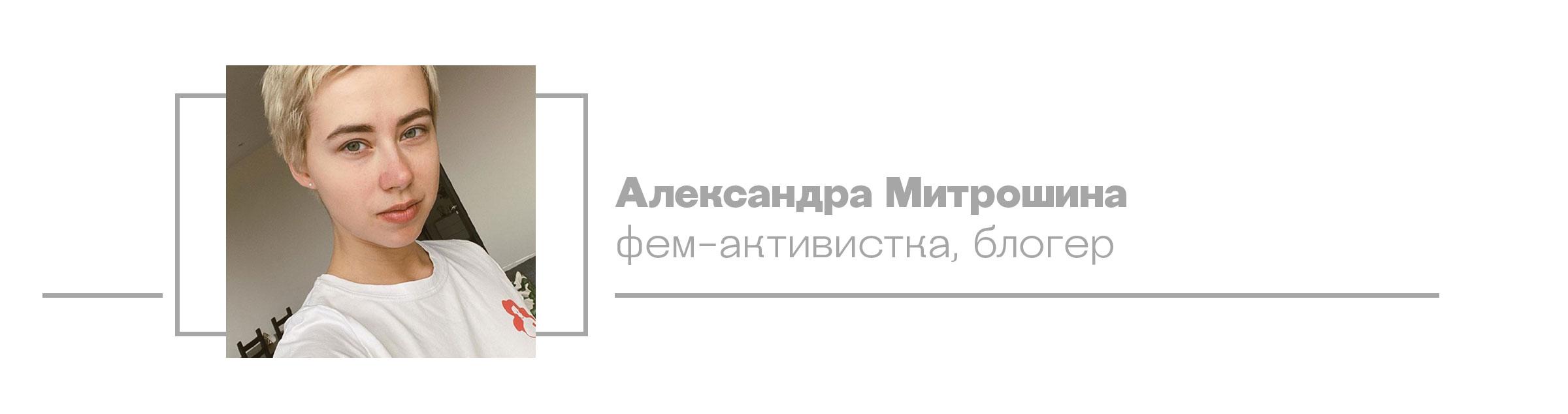 Александра Митрошина, фем-активистка, блогер