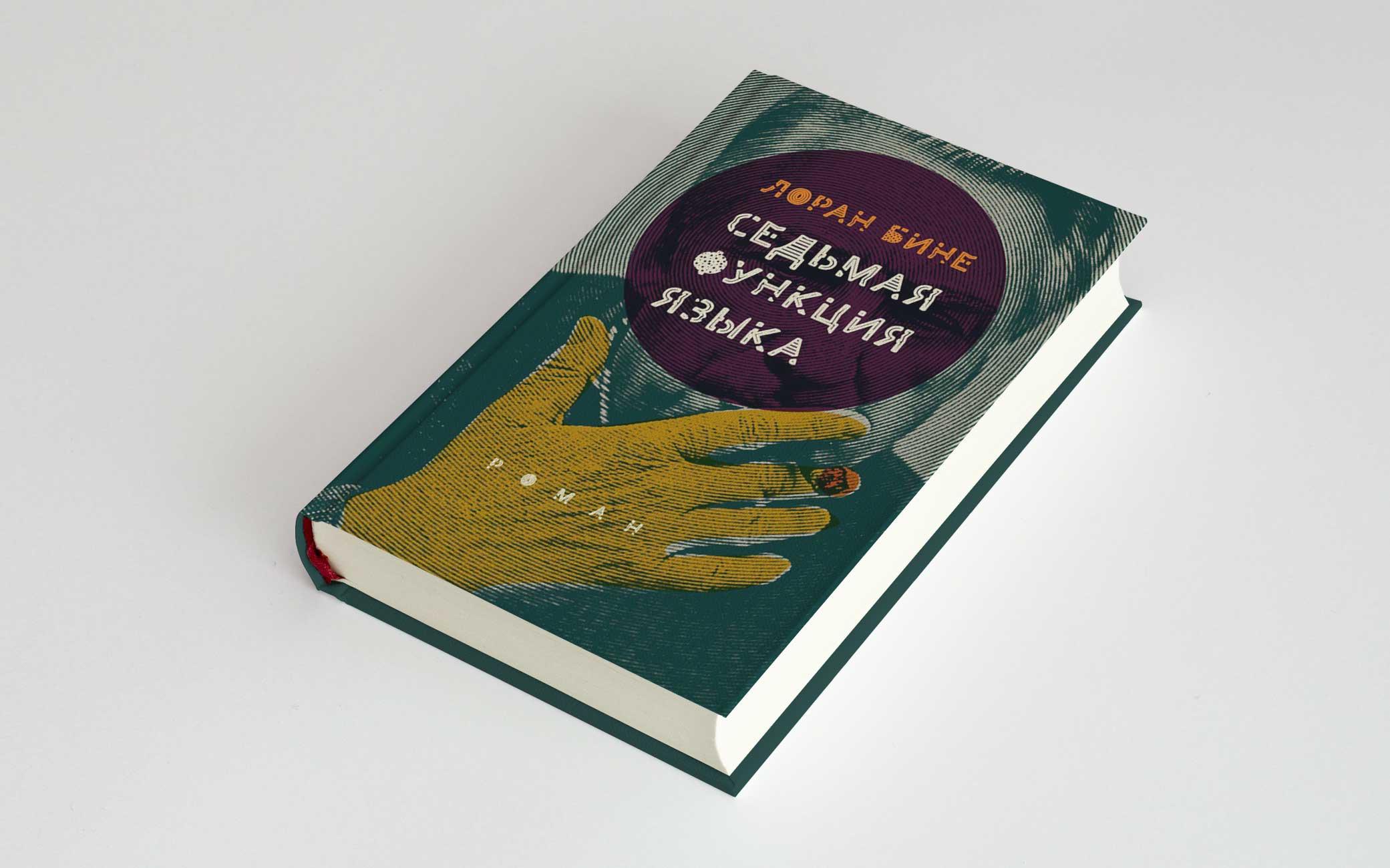 «Издательство Ивана Лимбаха», пер. А. Захаревич