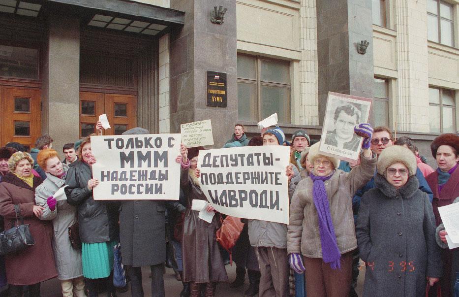 Пикет вподдержку Сергея Мавроди, Москва, 1995 год.