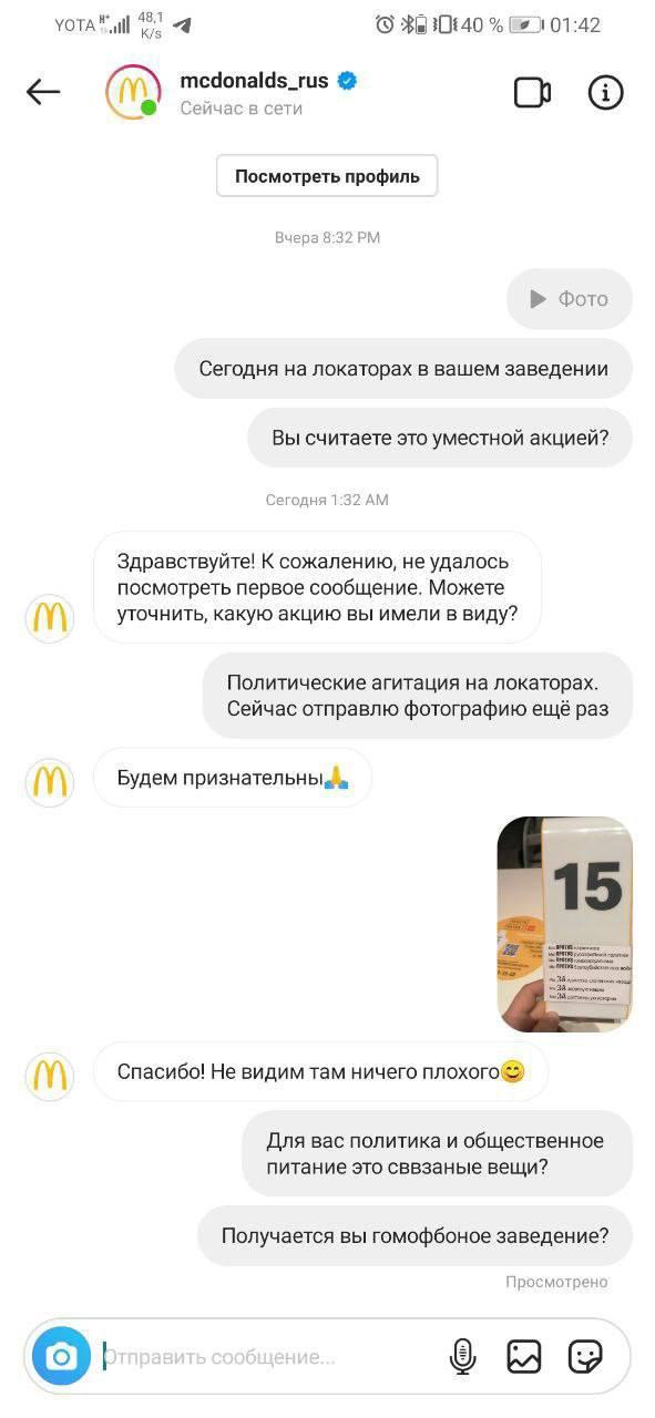 McDonald's провел проверку после появления гомофобных заявлений