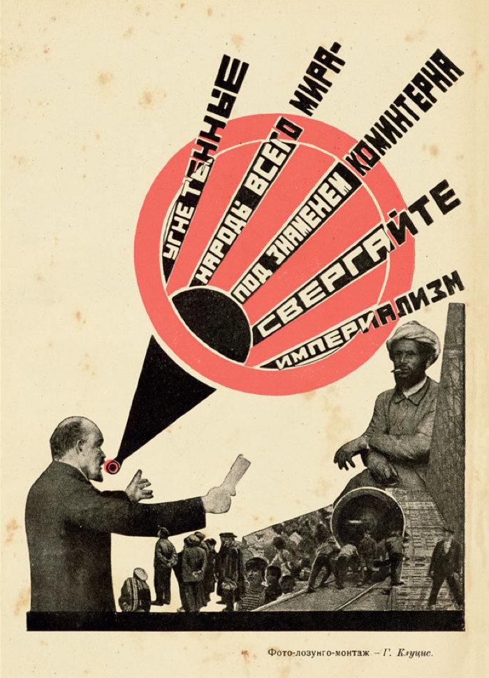 Фотомонтаж; коллекция Московского музея дизайна; 1924 год, журнал «Молодая гвардия», фото-лозунго-монтаж Г. Клуцис