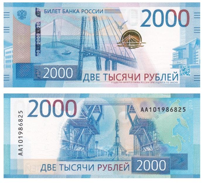 2000 рублей (Россия)