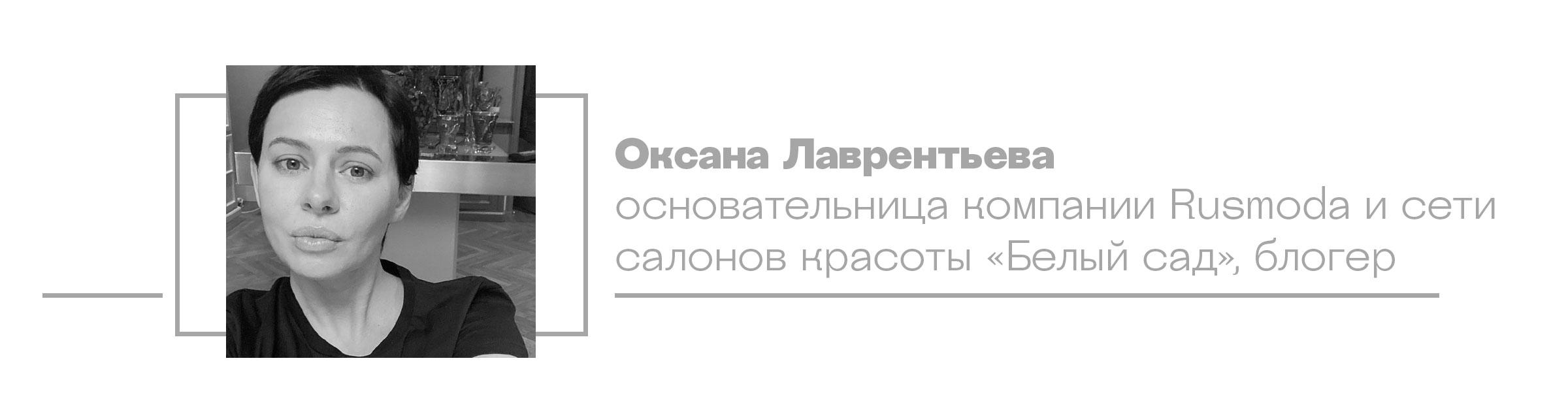 Оксана Лаврентьева, основательница компании Rusmoda исети салонов красоты «Белый сад», блогер