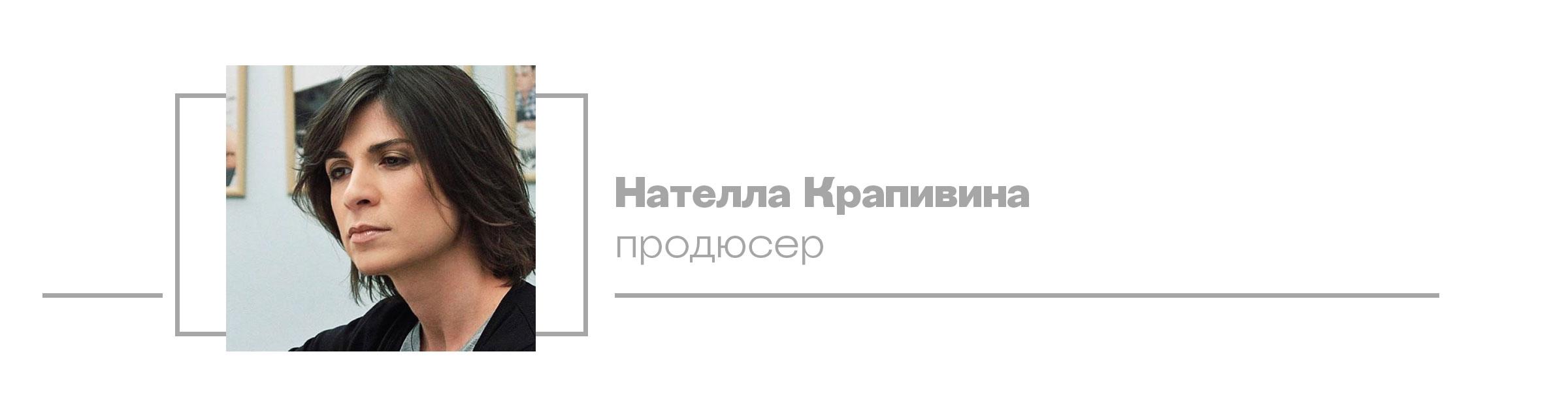 Нателла Крапивина, продюсер
