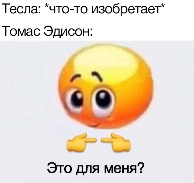 c324877bcaa713020d9b71773a5207ba - В соцсетях набирает популярность мем о захватчиках со стеснительным смайлом. Им описали, например, отношение Илона Маска к Марсу