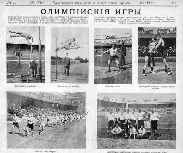 Журнал «Искры», выпуск за1912 год