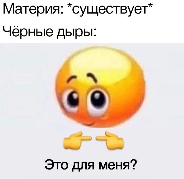 cb093368db54aead2a8ac4e717830c12 - В соцсетях набирает популярность мем о захватчиках со стеснительным смайлом. Им описали, например, отношение Илона Маска к Марсу