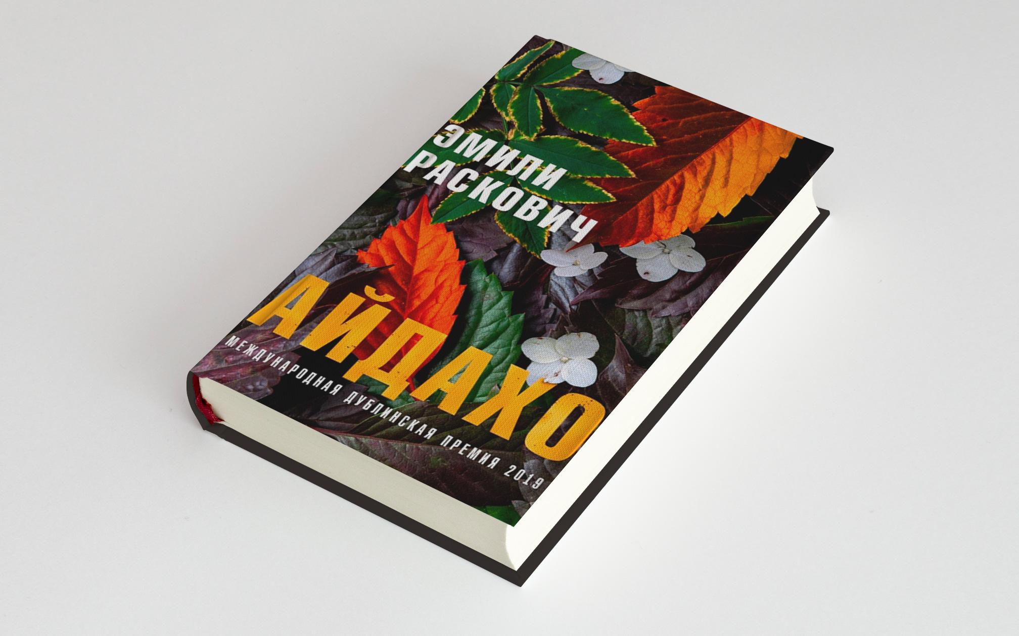 Перевод санглийского Светланы АрестовойМ. Phantom press