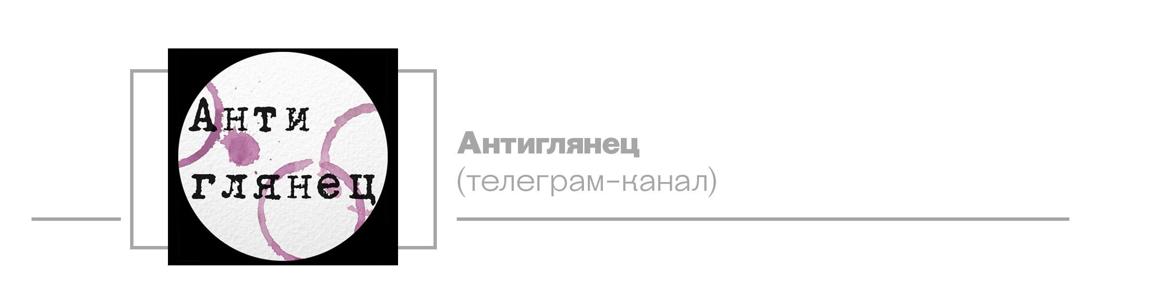 Антиглянец (телеграм-канал)