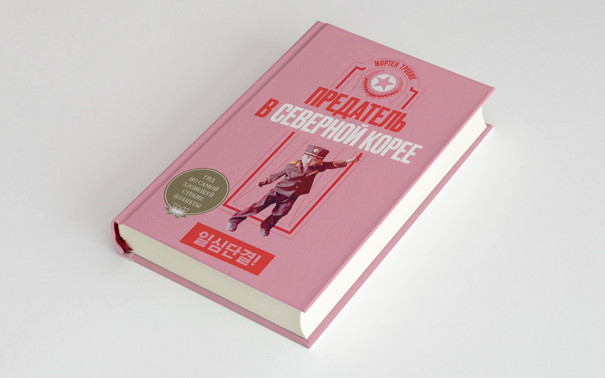 М.: Individuum, перевод снорвежского Евгении Воробьевой