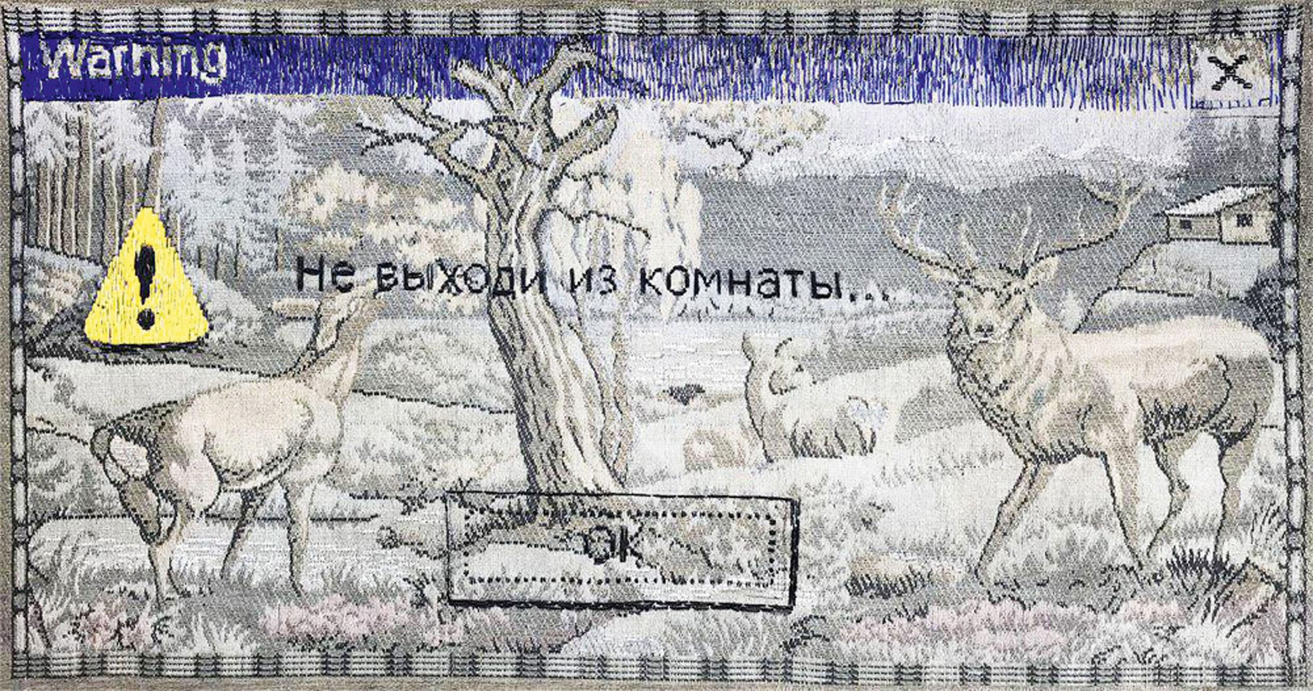 «Не выходи изкомнаты», серия «Окна», 2018, гобелен, ручная вышивка, 58 x 126 см