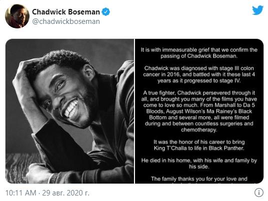 Умер актер Чедвик Боузман. Он сыграл Черную пантеру в фильмах Marvel