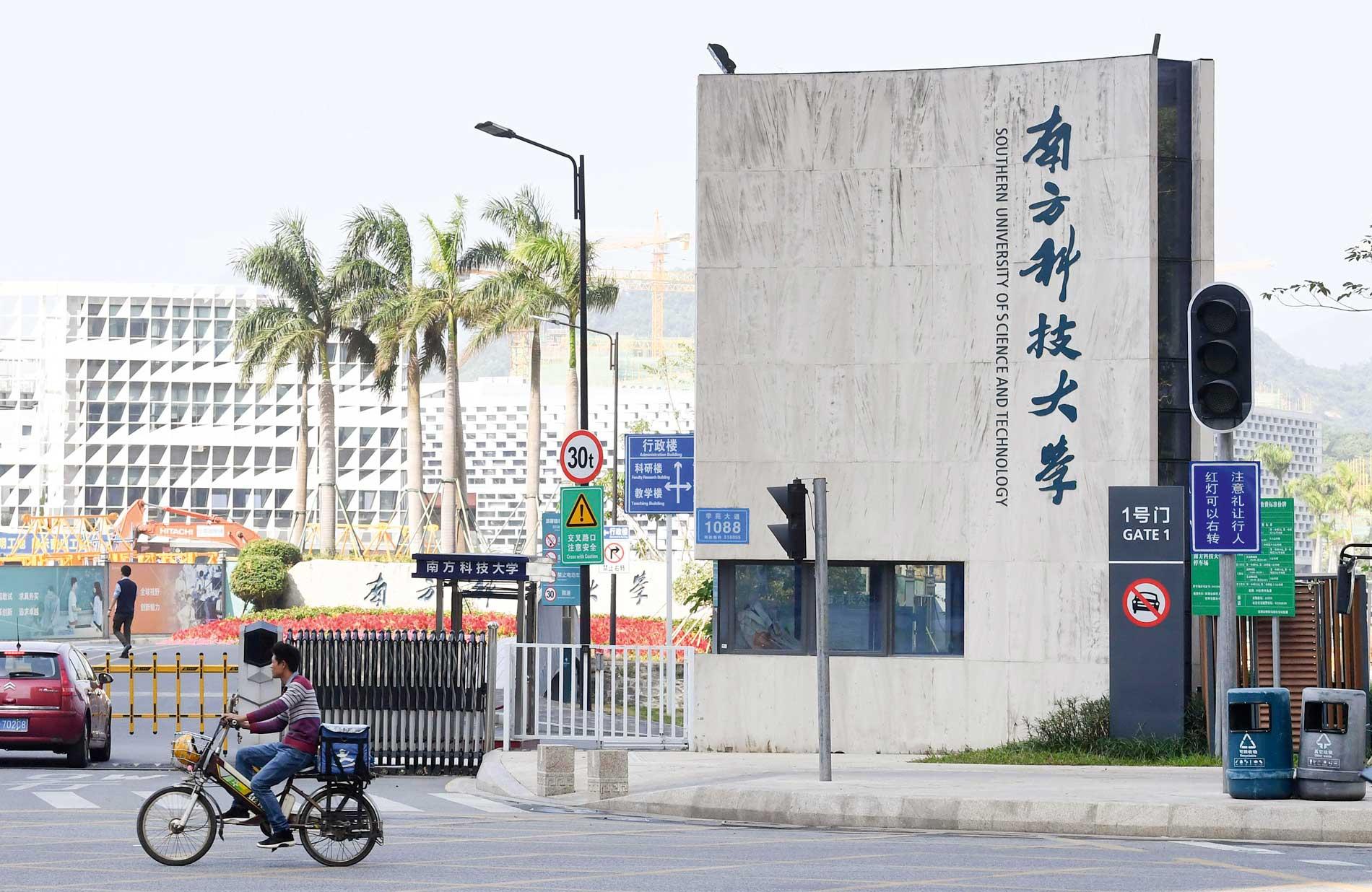 Южный университет науки итехники вШэньчжэне, Китай.