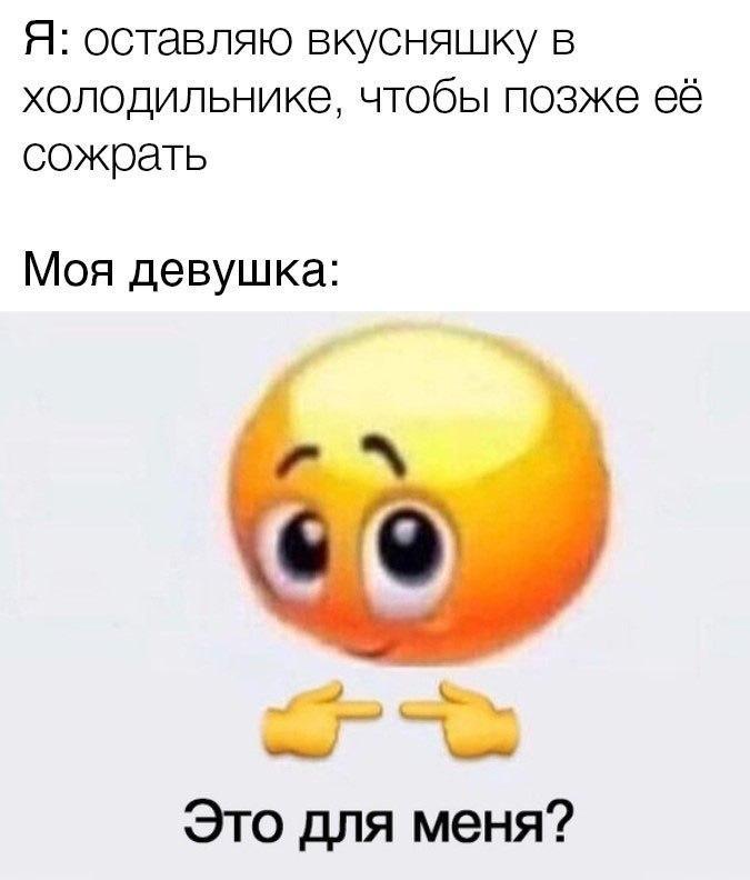 ec1ed5921890ee91ce2f0a3bdf3fd8fe - В соцсетях набирает популярность мем о захватчиках со стеснительным смайлом. Им описали, например, отношение Илона Маска к Марсу