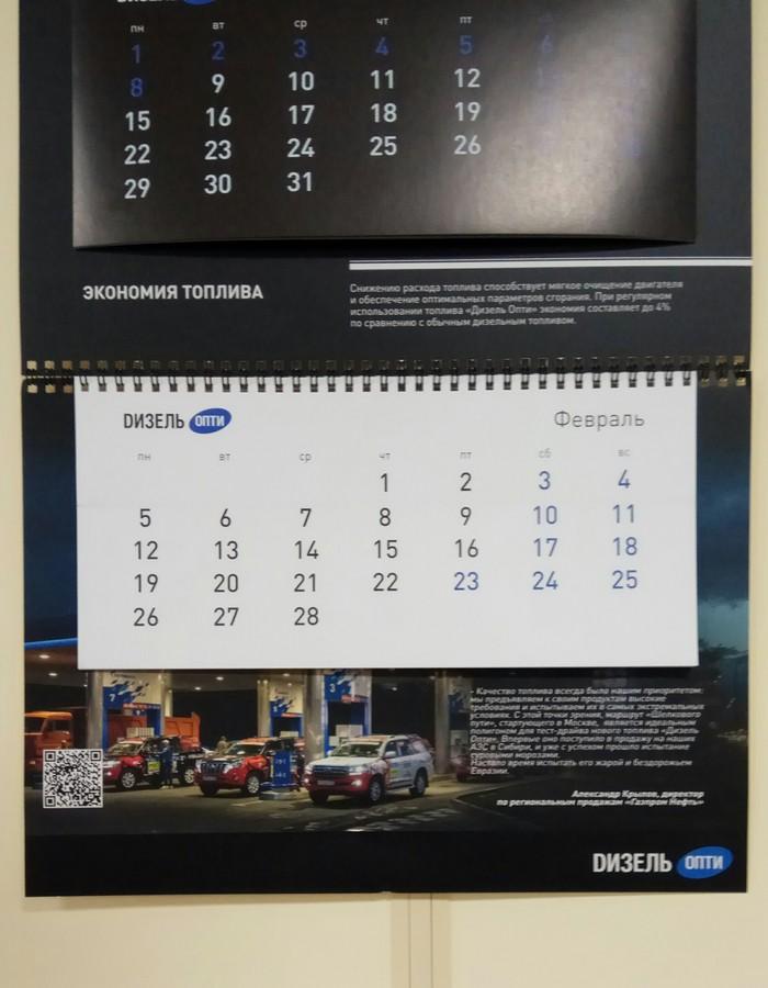 календарь сQR-кодом