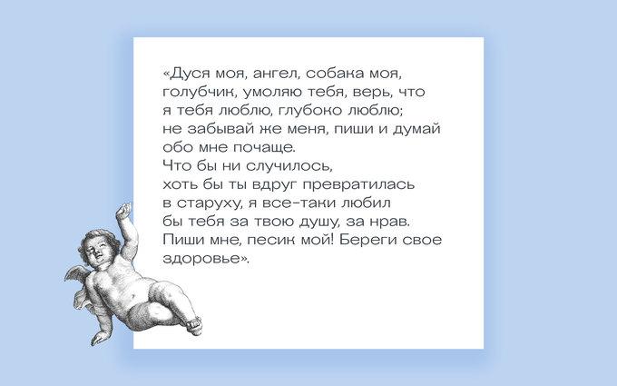 Для затравки — легкий вопрос. Какой известный русский писатель называл свою жену своей собакой?