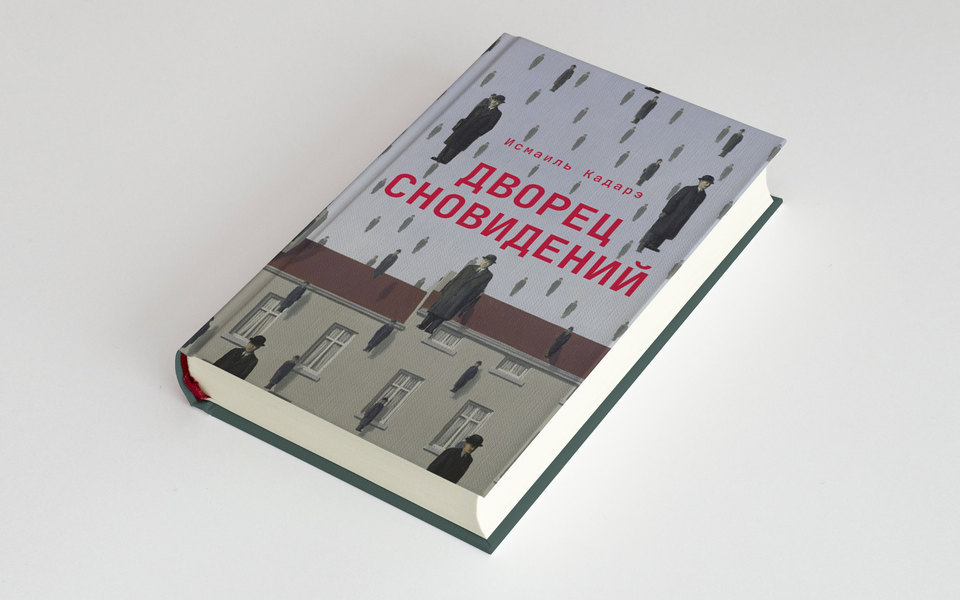 Тоталитаризм во сне и наяву. Глава книги Исмаиля Кадарэ