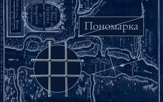 Пономарка