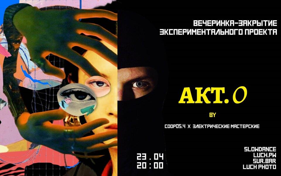 Арт-проект «Акт.0» проведет вечеринку вчесть своего завершения