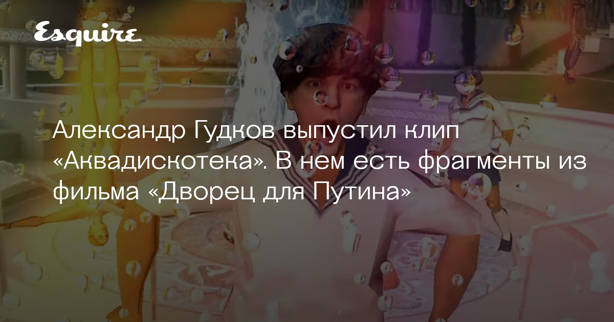 Александр Гудков выпустил клип «Аквадискотека». В нем есть фрагменты из фильма «Дворец для Путина»