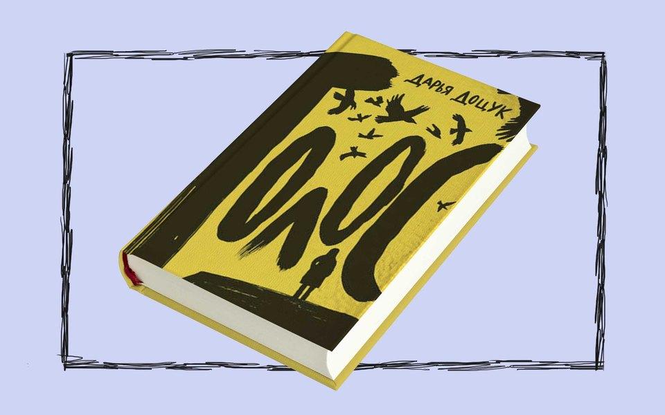 Детские книги навзрослые темы: книга третья — «Голос» Дарьи Доцук как разговор отравме