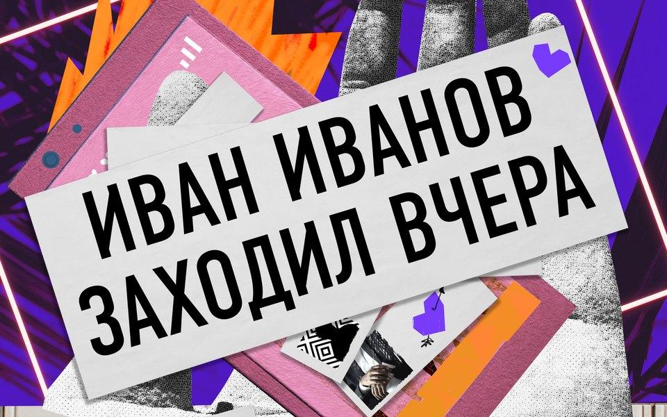 Badoo запускает собственный подкаст ореальных историях, тонкостях онлайн-знакомств, дейтинге исвиданиях непо плану