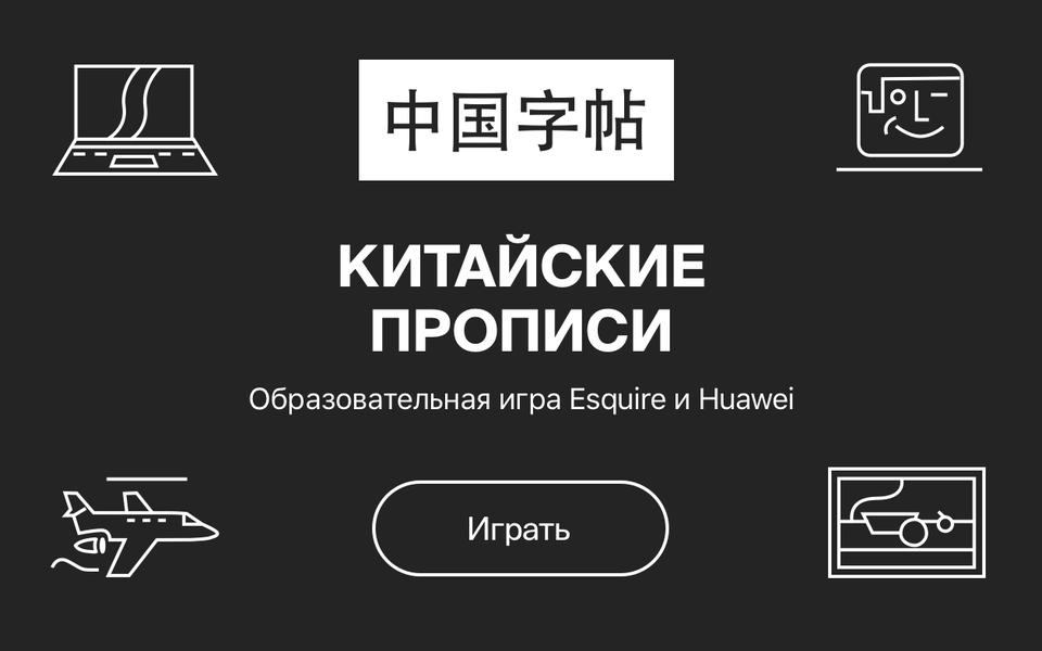 Образовательная игра «Китайские прописи»