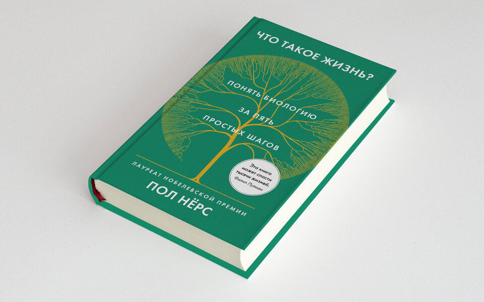 Почему наша целеустремленность обусловлена эволюцией? Отрывок изкниги «Что такое жизнь?» нобелевского лауреата Пола Нерса