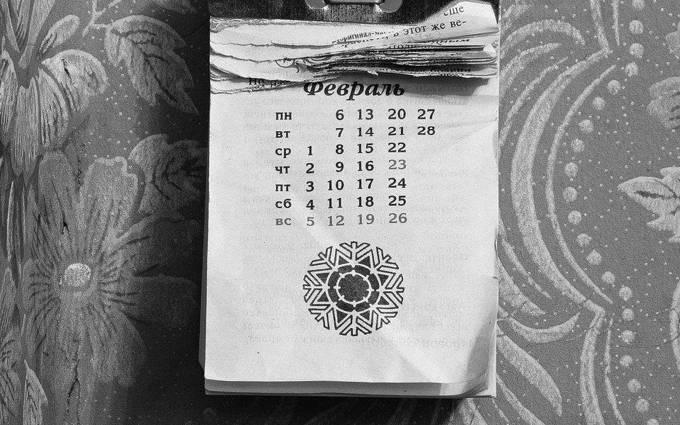 Отрывной календарь