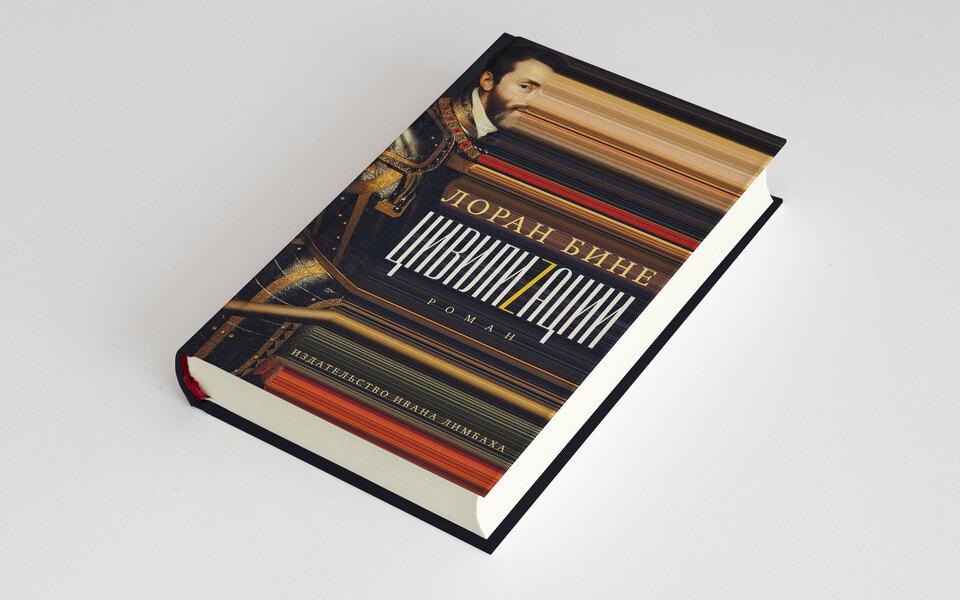 Колонизация наоборот: что бы случилось, если бы коренное население Америки завоевало Европу? Фрагмент новой книги Лорана Бине «Цивилизации»