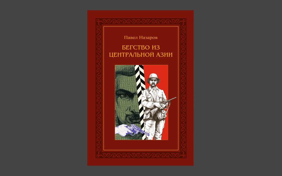 Павел Назаров. «Бегство изЦентральной Азии»