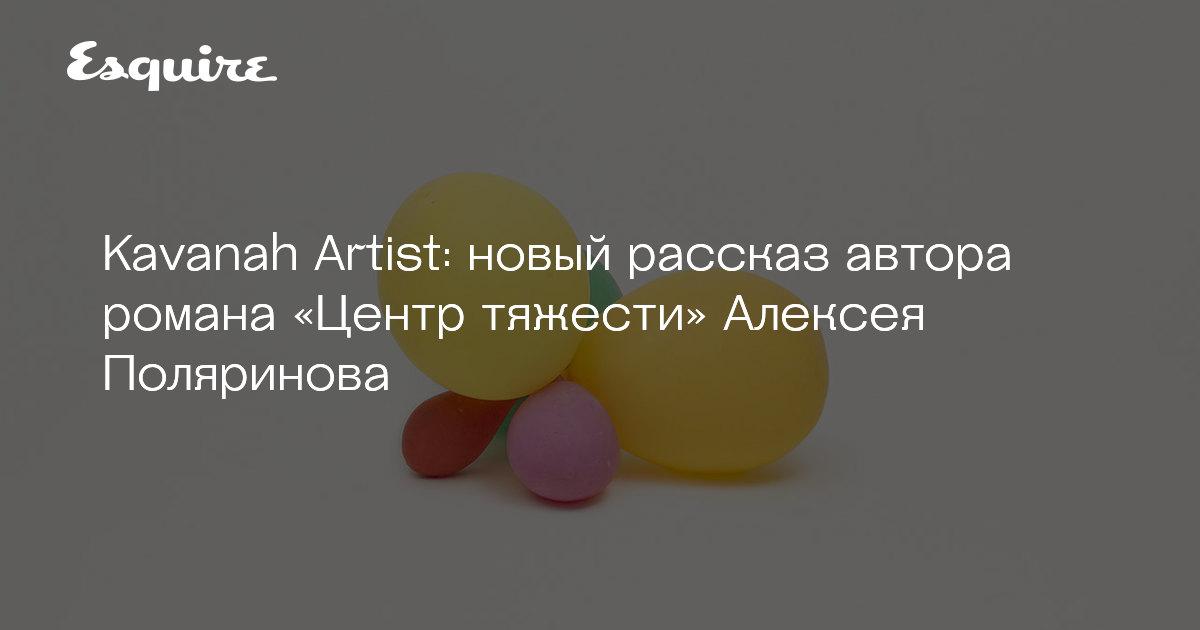 https://esquire.ru/letters/155853-kavanah-artist-novyy-rasskaz-zhurnalista-i-avtora-romana-centr-tyazhesti-alekseya-polyarinova/
