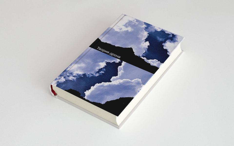 Как дроны захватили мир иэтические проблемы, сэтим связанные: фрагмент книги Грегуара Шамаю «Теория дрона»