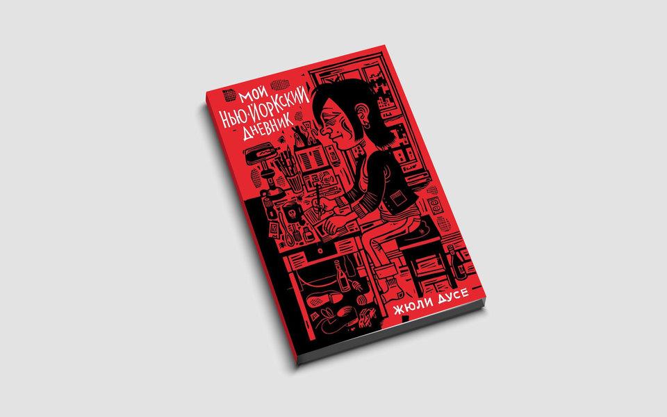 «Мой нью-йоркский дневник»: комикс канадки Жюли Дусе отом, каково это — делать карьеру вНью-Йорке, находясь втоксичных отношениях