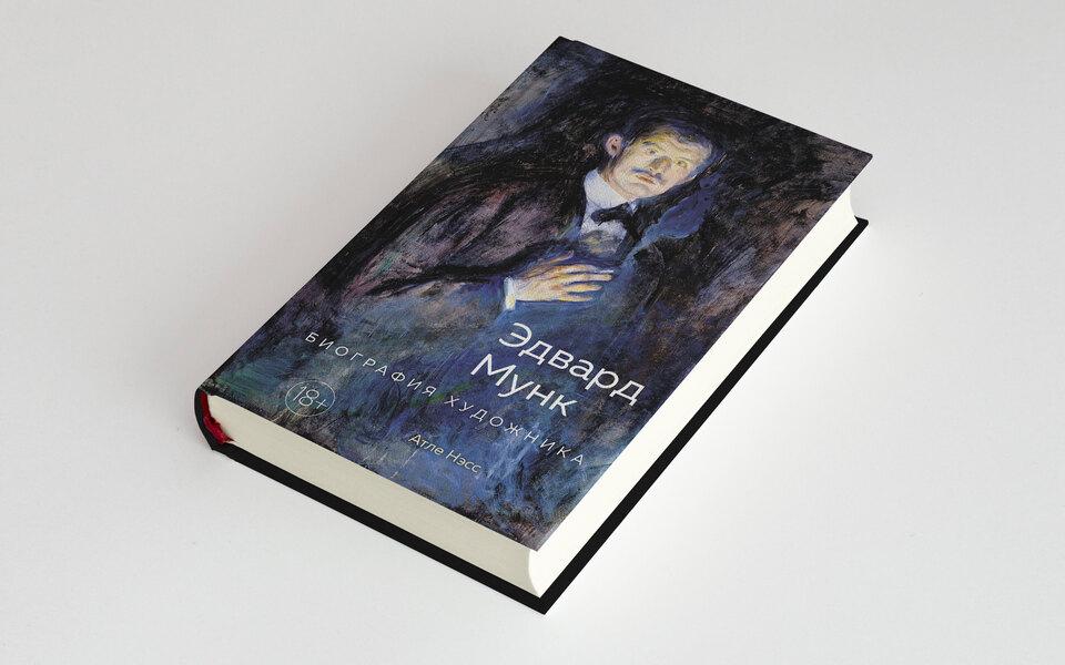 Жизнь итворчество Эдварда Мунка: публикуем фрагмент книги норвежского писателя Атле Нэсс