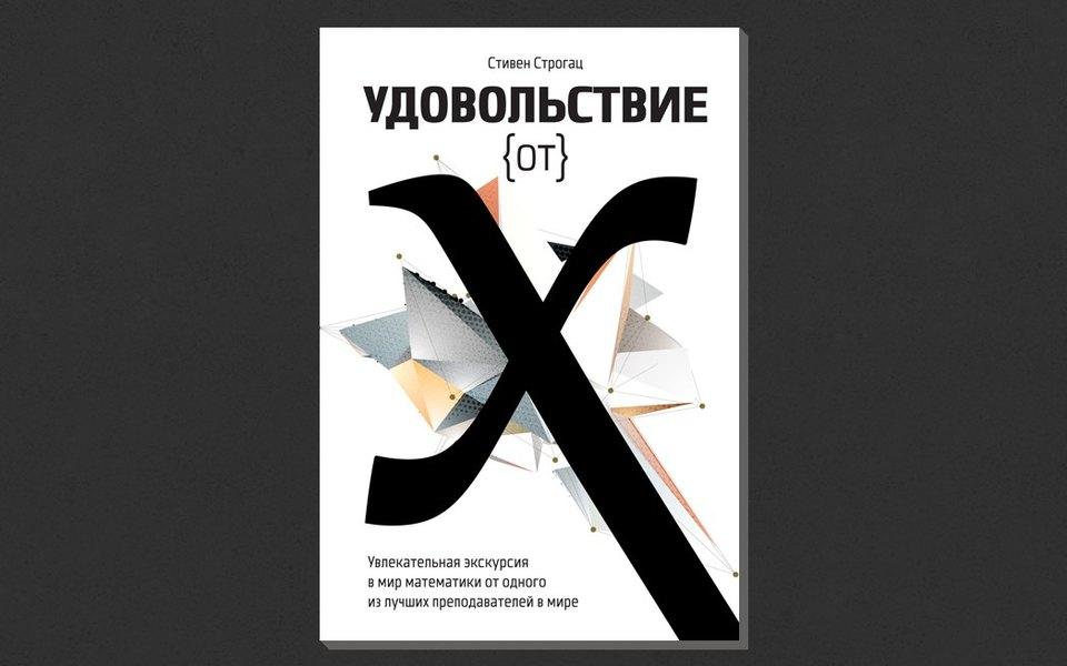 Стивен Строгац. «Удовольствие отx»